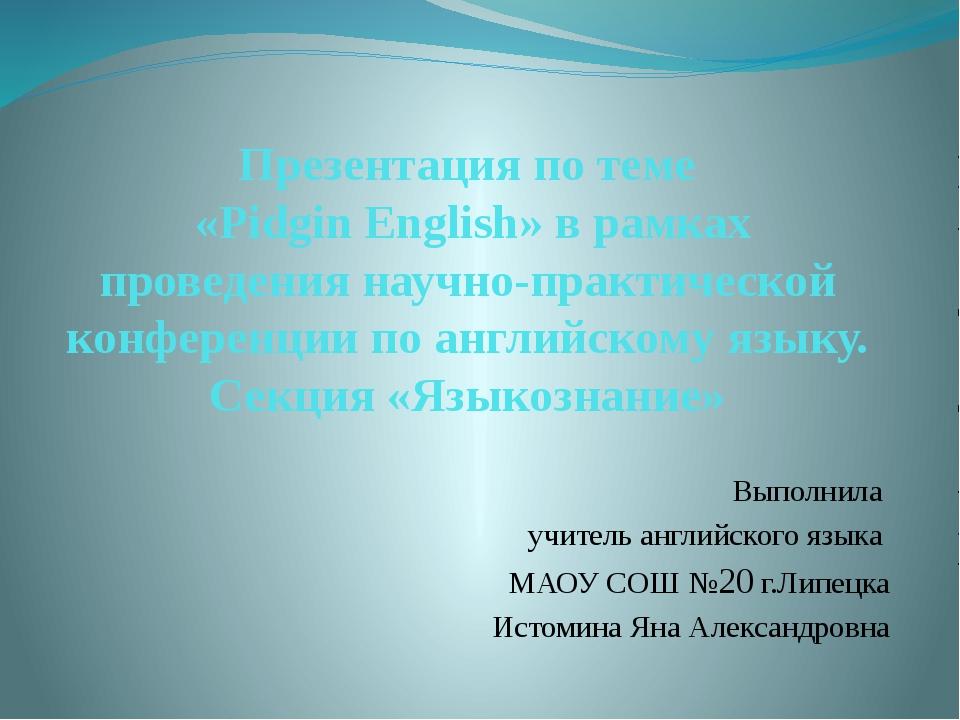 Презентация по теме «Pidgin English» в рамках проведения научно-практической...