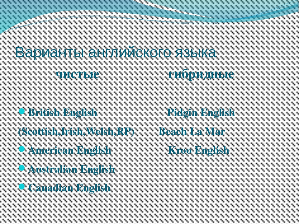 Варианты английского языка чистые гибридные British English Pidgin English (S...