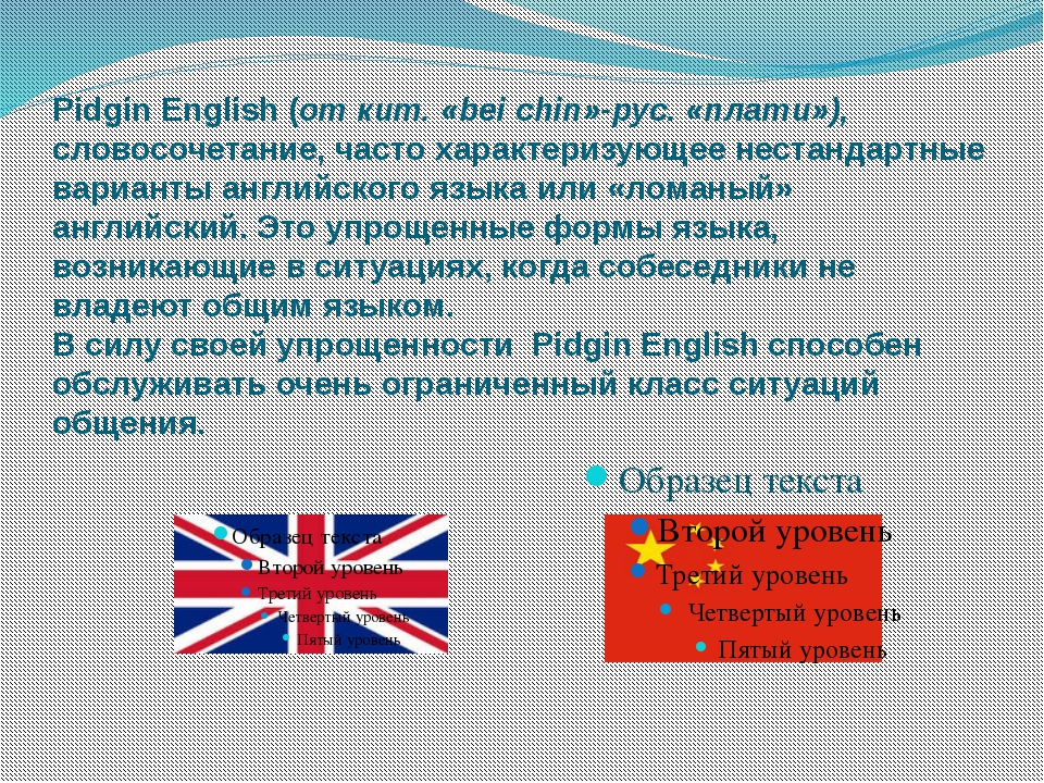 Pidgin English (от кит. «bei chin»-рус. «плати»), словосочетание, часто харак...