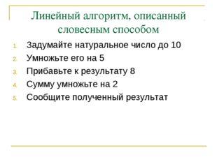 Линейный алгоритм, описанный словесным способом Задумайте натуральное число д