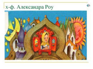 х-ф. Александра Роу