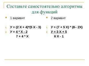Составьте самостоятельно алгоритмы для функций 1 вариант У = (2 Х + 4)*(5 Х -
