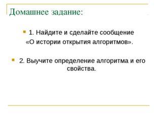 Домашнее задание: 1. Найдите и сделайте сообщение «О истории открытия алгорит