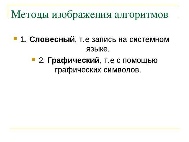 Методы изображения алгоритмов 1. Словесный, т.е запись на системном языке. 2....