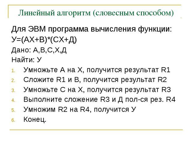 Линейный алгоритм (словесным способом) Для ЭВМ программа вычисления функции:...