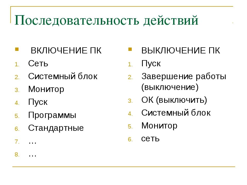 Последовательность действий ВКЛЮЧЕНИЕ ПК Сеть Системный блок Монитор Пуск Про...