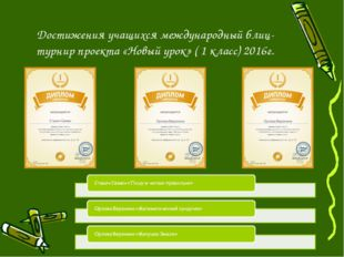 Достижения учащихся международный блиц-турнир проекта «Новый урок» ( 1 класс)