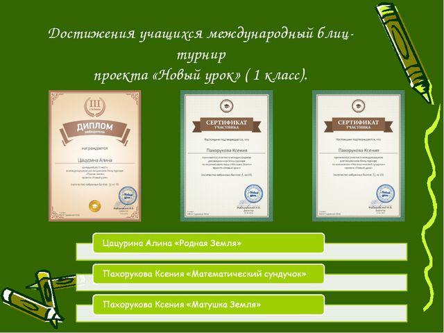 Достижения учащихся международный блиц-турнир проекта «Новый урок» ( 1 класс).