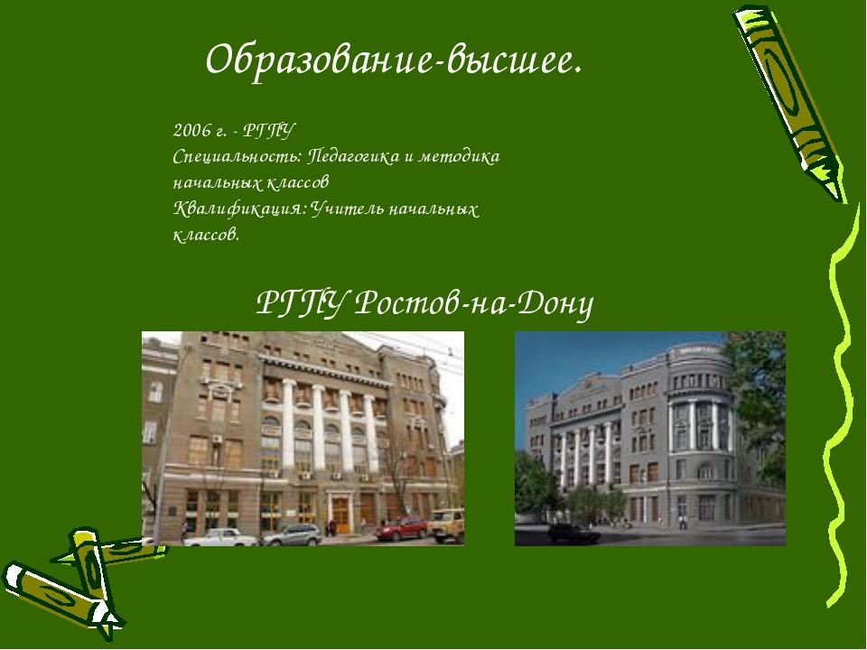 Образование-высшее. 2006 г. - РГПУ Специальность: Педагогика и методика начал...
