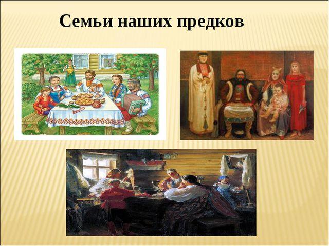 Семьи наших предков