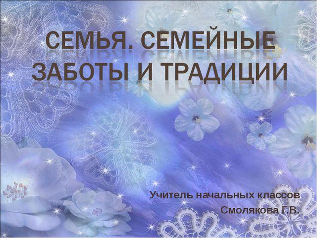 Учитель начальных классов Смолякова Г.В.