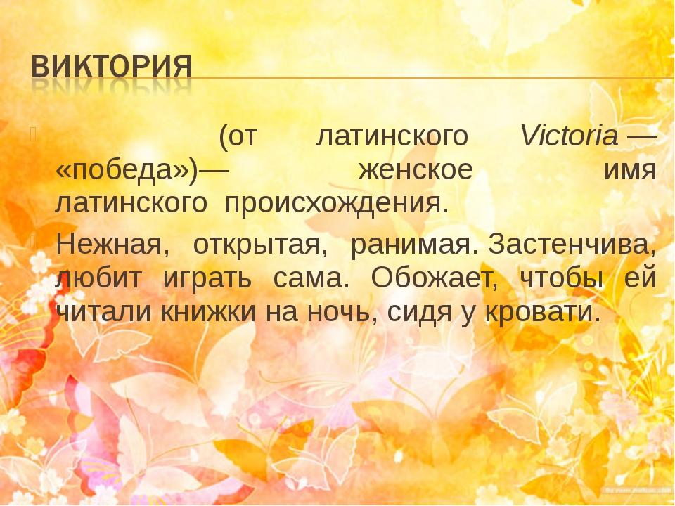Викто́рия(от латинского Victoria— «победа»)— женское имя латинскогопроис...