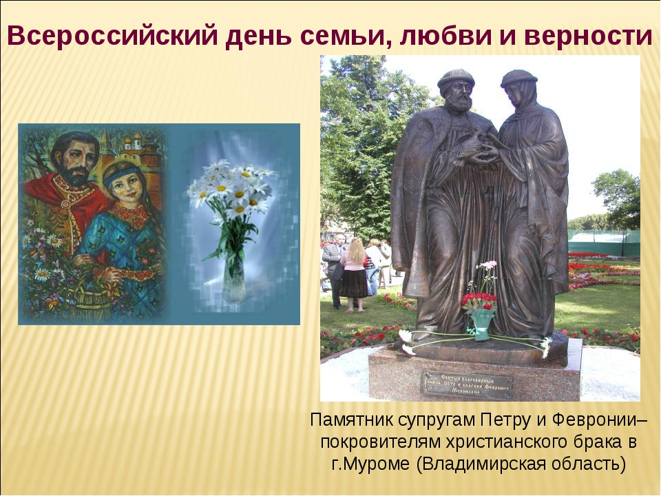 Всероссийский день семьи, любви и верности Памятник супругам Петру и Февронии...