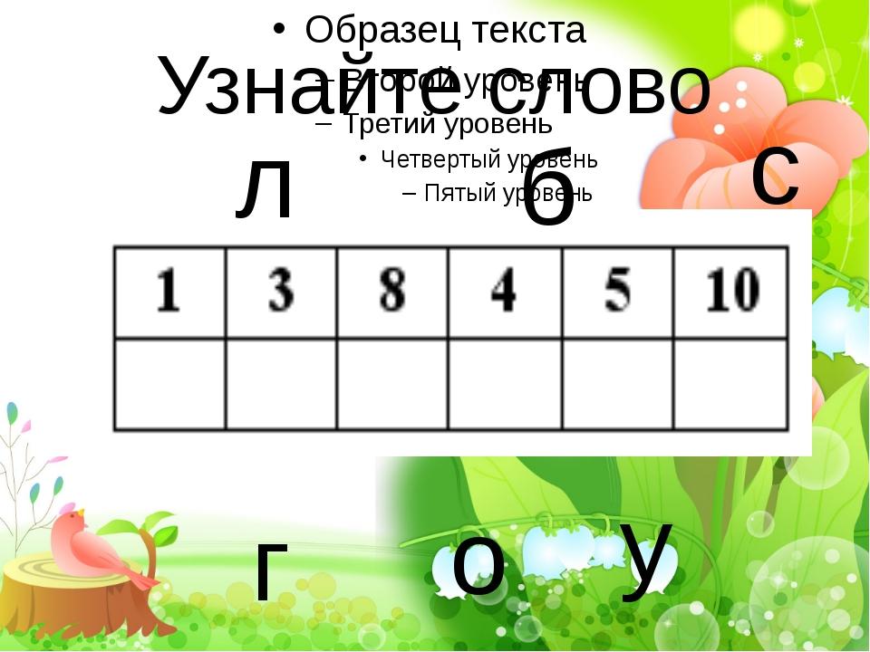 Узнайте слово г л о б у с