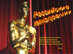 Презентацию выполнила Педагог-организатор МКОУ СОШ п. Шальский Якушева Ольга