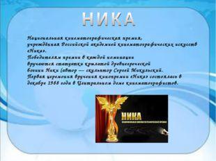 Национальная кинематографическая премия, учреждённаяРоссийской академией кин