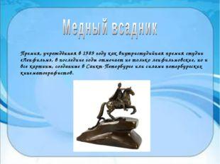 Премия, учреждённая в1989году как внутристудийная премия студии «Ленфильм»,