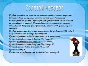 Первая российская премия за лучшиетелевизионные сериалы. Претендовать на пре