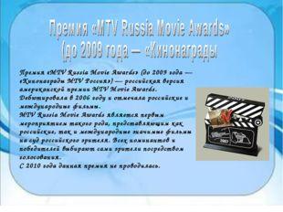 Премия «MTV Russia Movie Awards» (до2009 года— «Кинонаграды MTV Россия»)—