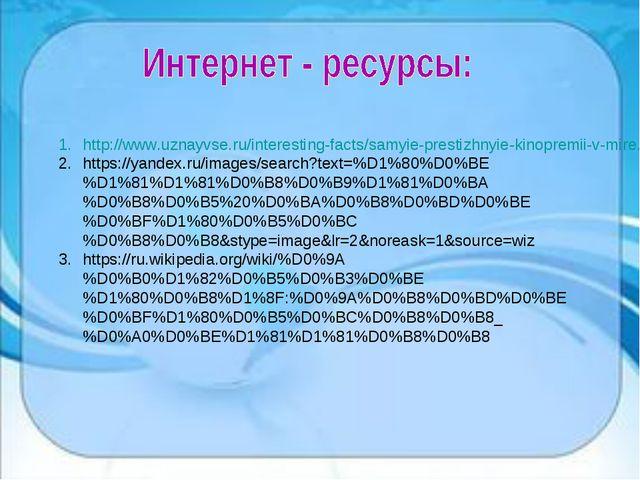 Российскаянациональнаятелевизионнаяпремияза высшие достижения в областите...
