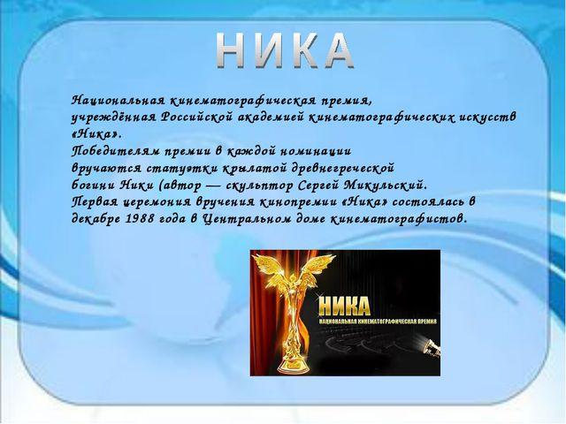 Национальная кинематографическая премия, учреждённаяРоссийской академией кин...