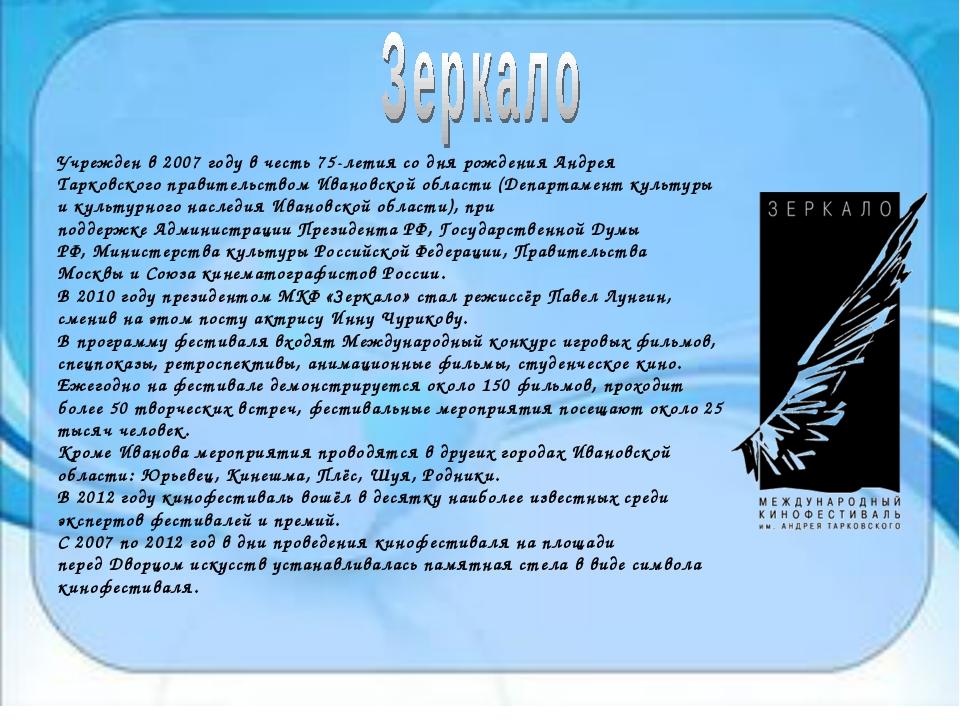 Учрежден в2007 годув честь 75-летия со дня рожденияАндрея Тарковскогоправ...