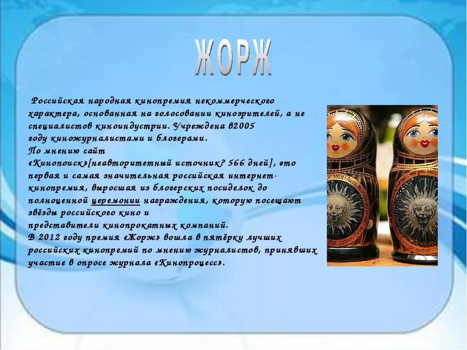 Российскаянароднаякинопремиянекоммерческого характера, основанная нагол...