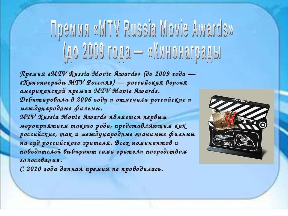 Премия «MTV Russia Movie Awards» (до2009 года— «Кинонаграды MTV Россия»)—...