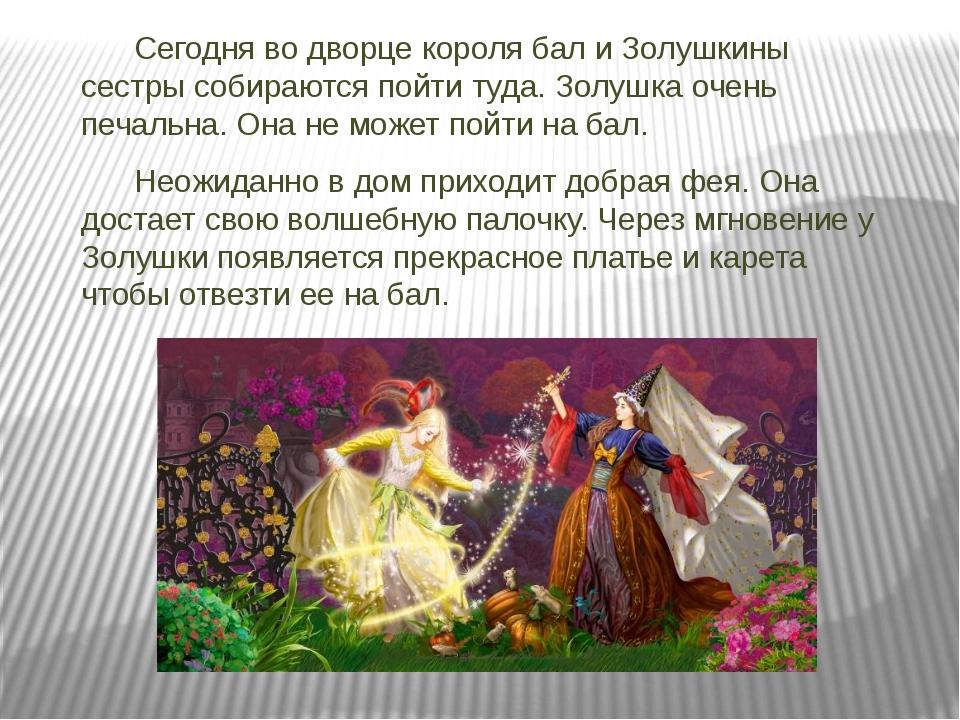 Сегодня во дворце короля бал и Золушкины сестры собираются пойти туда. Золуш...