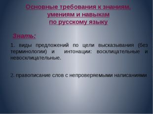 Основные требования к знаниям, умениям и навыкам по русскому языку Знать: 1.
