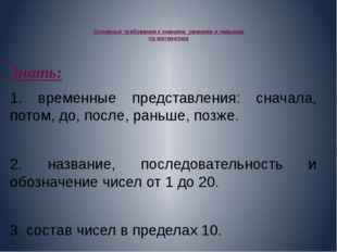 Основные требования к знаниям, умениям и навыкам по математике  Знать: 1.