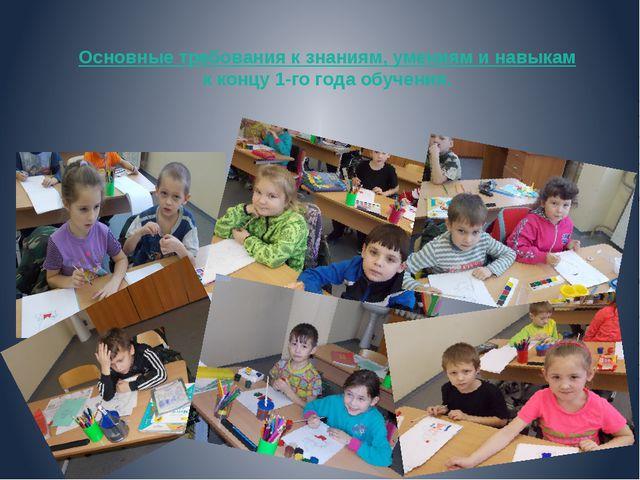 Основные требования к знаниям, умениям и навыкам к концу 1-го года обучения.