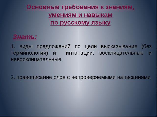 Основные требования к знаниям, умениям и навыкам по русскому языку Знать: 1....