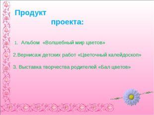 1. Альбом «Волшебный мир цветов» 2.Вернисаж детских работ «Цветочный калейдо