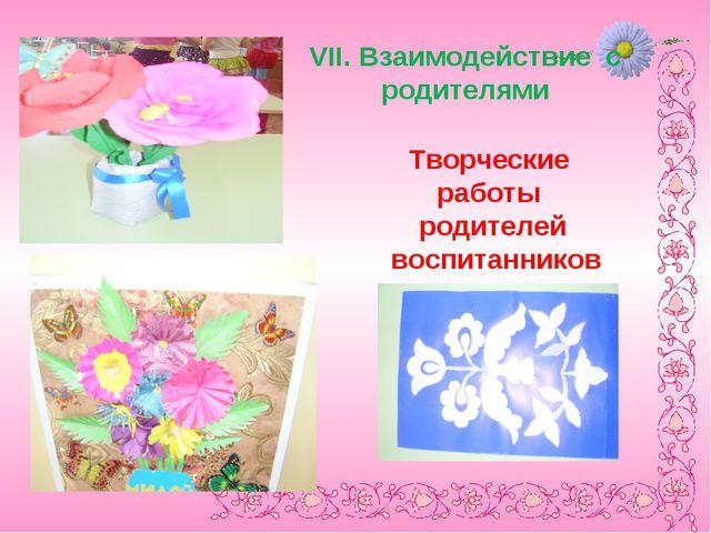 Творческие работы родителей воспитанников VII. Взаимодействие с родителями
