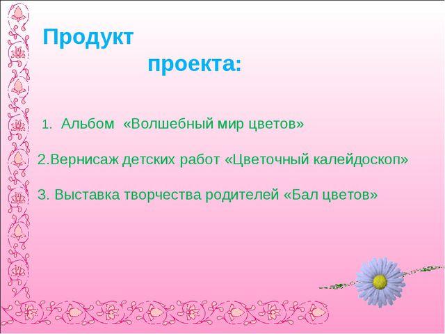 1. Альбом «Волшебный мир цветов» 2.Вернисаж детских работ «Цветочный калейдо...