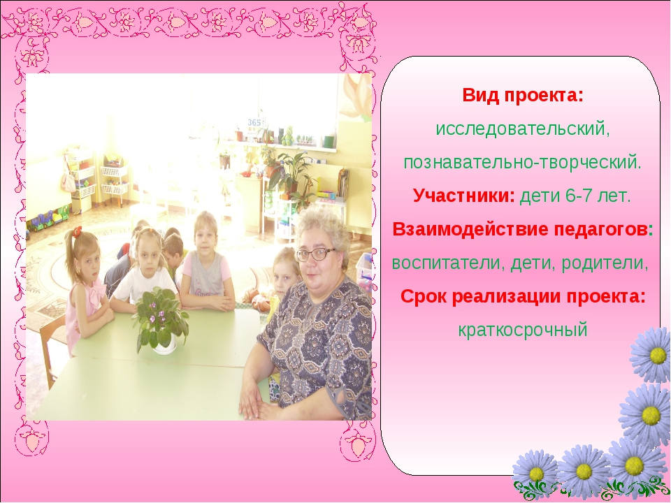 Вид проекта: исследовательский, познавательно-творческий. Участники: дети 6-7...