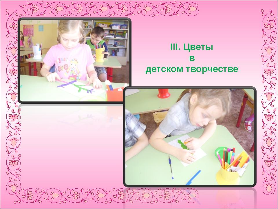 III. Цветы в детском творчестве