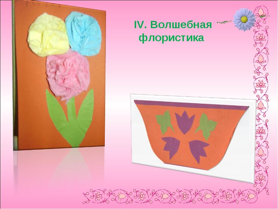 IV. Волшебная флористика