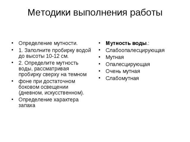 Методики выполнения работы Определение мутности. 1. Заполните пробирку водой...
