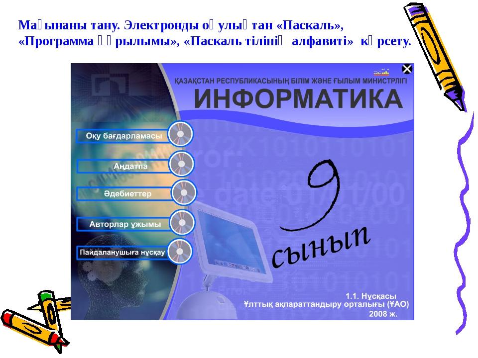 Мағынаны тану. Электронды оқулықтан «Паскаль», «Программа құрылымы», «Паскаль...