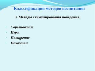 Классификация методов воспитания Соревнование Игра Поощрение Наказание 3. Мет