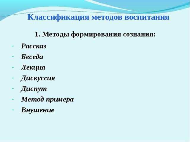 Классификация методов воспитания Рассказ Беседа Лекция Дискуссия Диспут Метод...