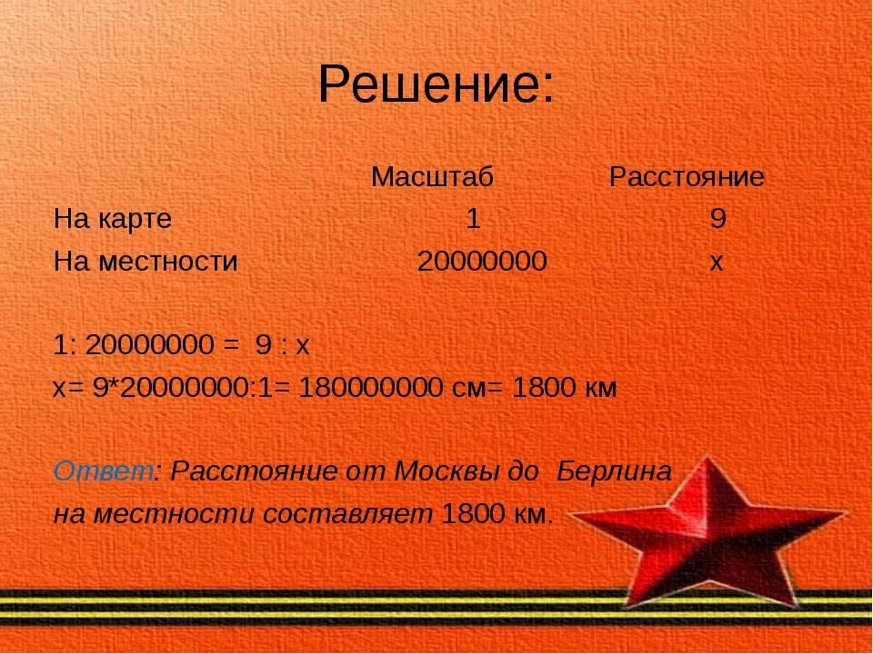 Решение: Масштаб Расстояние На карте 1 9 На местности 20000000 х  1: 2000000...