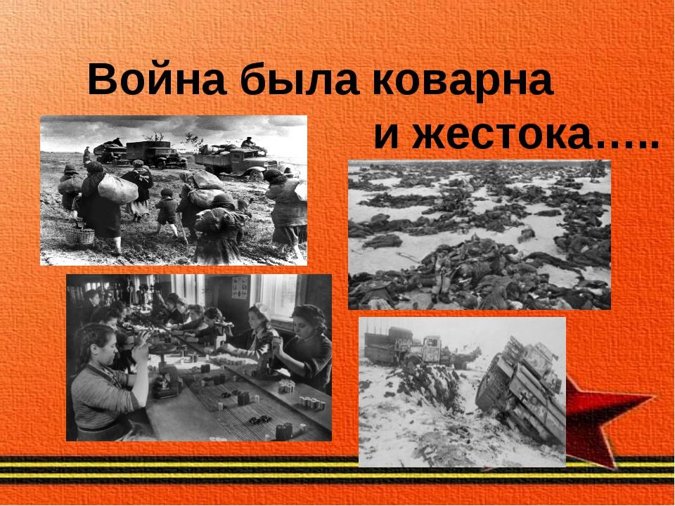Война была коварна и жестока…..