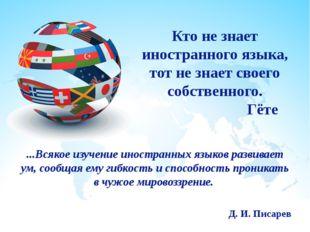 Кто не знает иностранного языка, тот не знает своего собственного. Гёте ...Вс