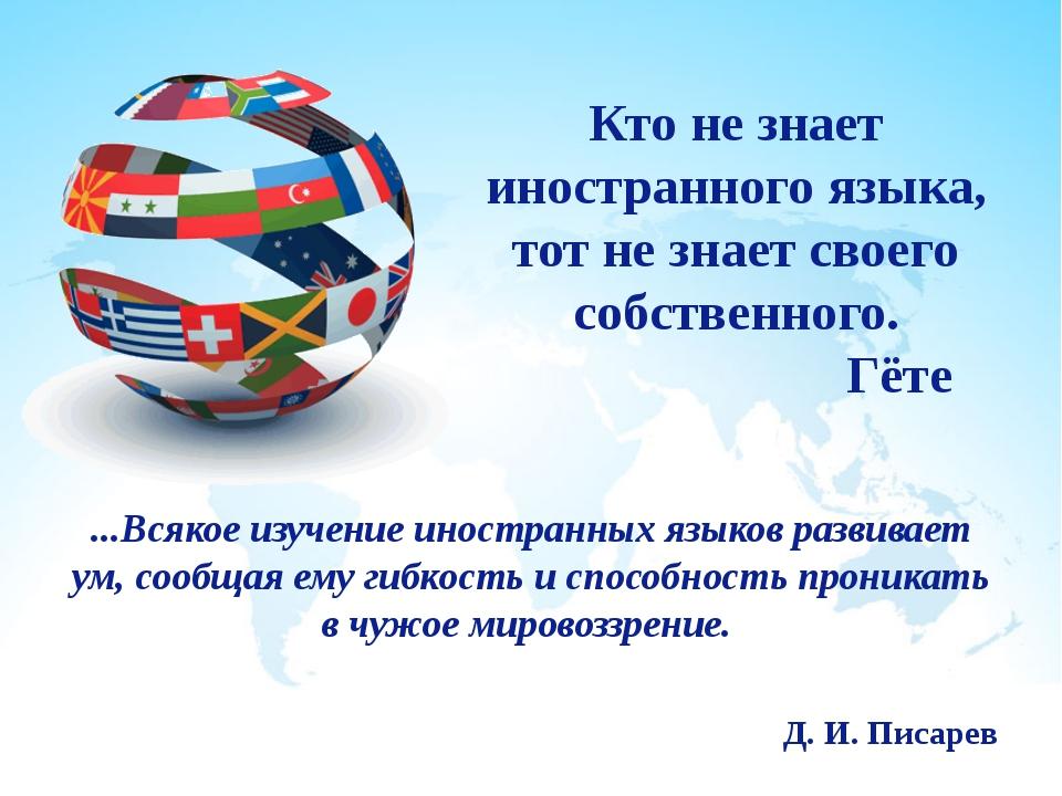 Кто не знает иностранного языка, тот не знает своего собственного. Гёте ...Вс...