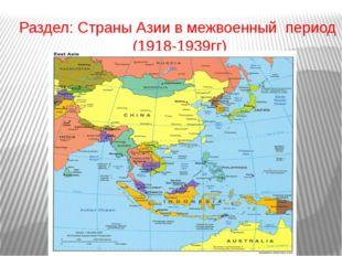 Раздел: Страны Азии в межвоенный период (1918-1939гг)