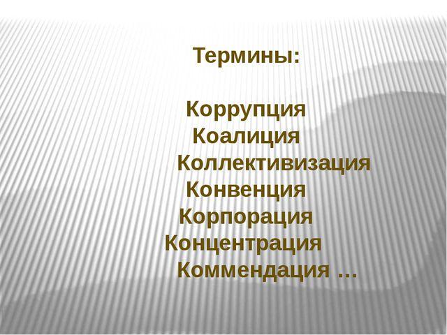 Термины: Коррупция Коалиция Коллективизация Конвенция Корпорация Концентрация...