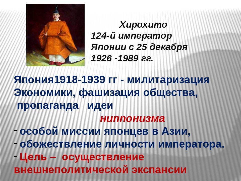 Япония1918-1939 гг - милитаризация Экономики, фашизация общества, пропаганда...